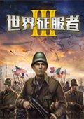 世界征服者3中文