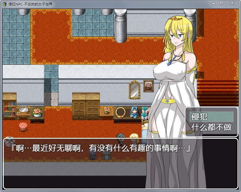 侵犯npc不反抗的世界游戏汉化版