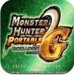 怪物猎人2g手机中文版