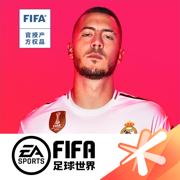 fifa足球世界游戏