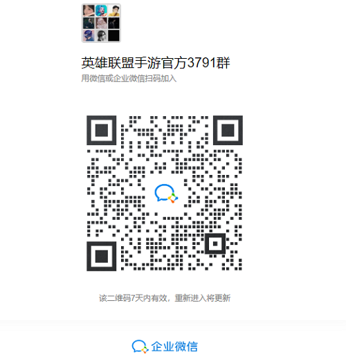 英雄联盟手游官方微信群二维码介绍