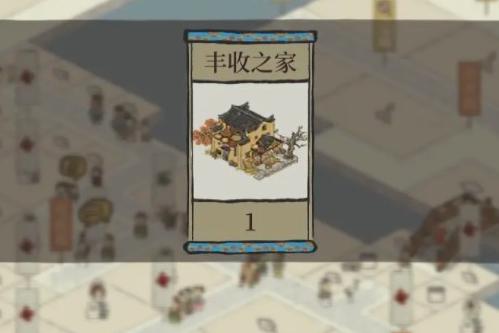 江南百景图丰收之家获得方法介绍