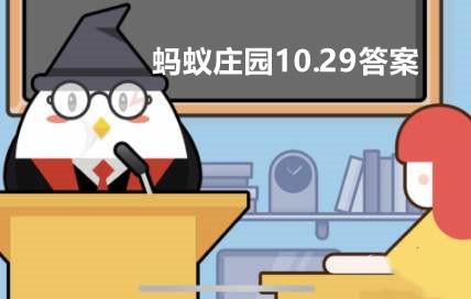 """蚂蚁庄园10月29日:《水浒传》中,假冒""""黑旋风""""李逵的人叫?"""
