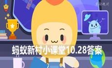 蚂蚁新村10月28日:冠县北馆陶镇郎庄村,以什么传统工艺闻名全国?
