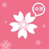 樱花动漫无限版