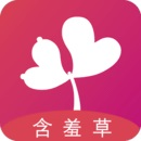 含羞草app