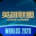 英雄联盟s10全球总决赛门票摇号平台