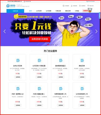 dedecms织梦工商代理公司模板 dede5.7企业网站源码 公司注册模板
