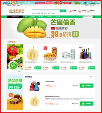 ecshop模板 特产生鲜绿色食品农产品O2O网站源码+微支付+短信分销