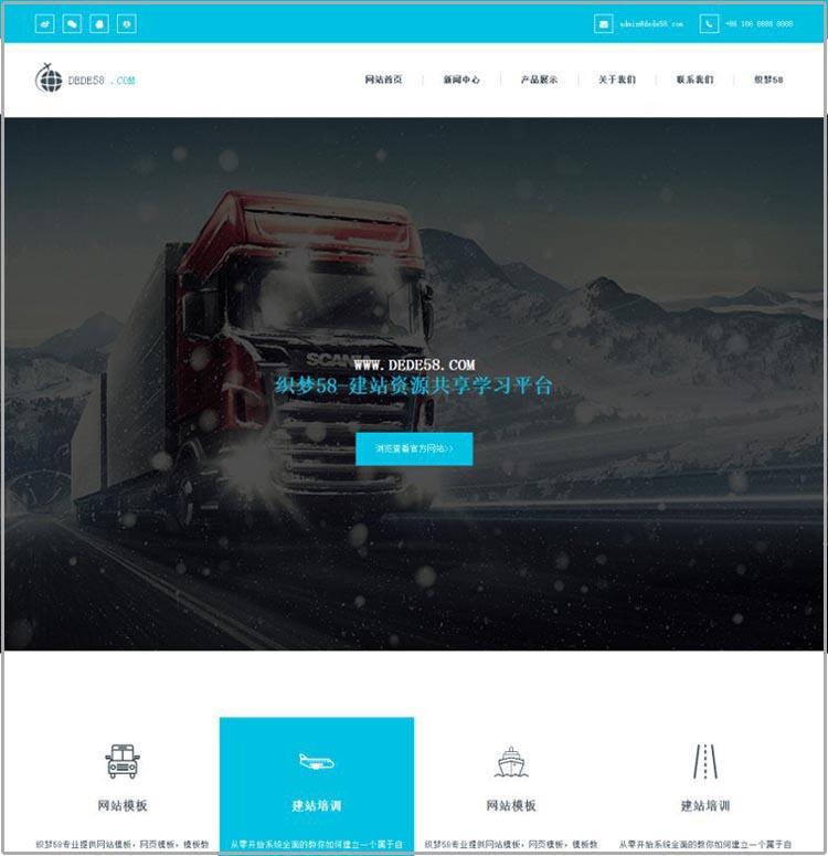 dedecms响应式企业网站源码 PHP织梦通用企业模板