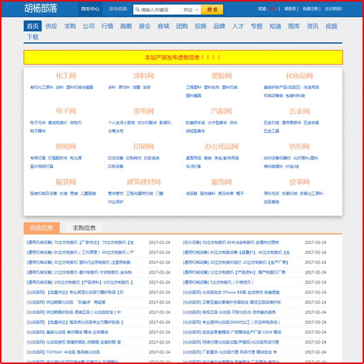 Destoon6.0模板 蓝色简洁b2b供求信息网站源