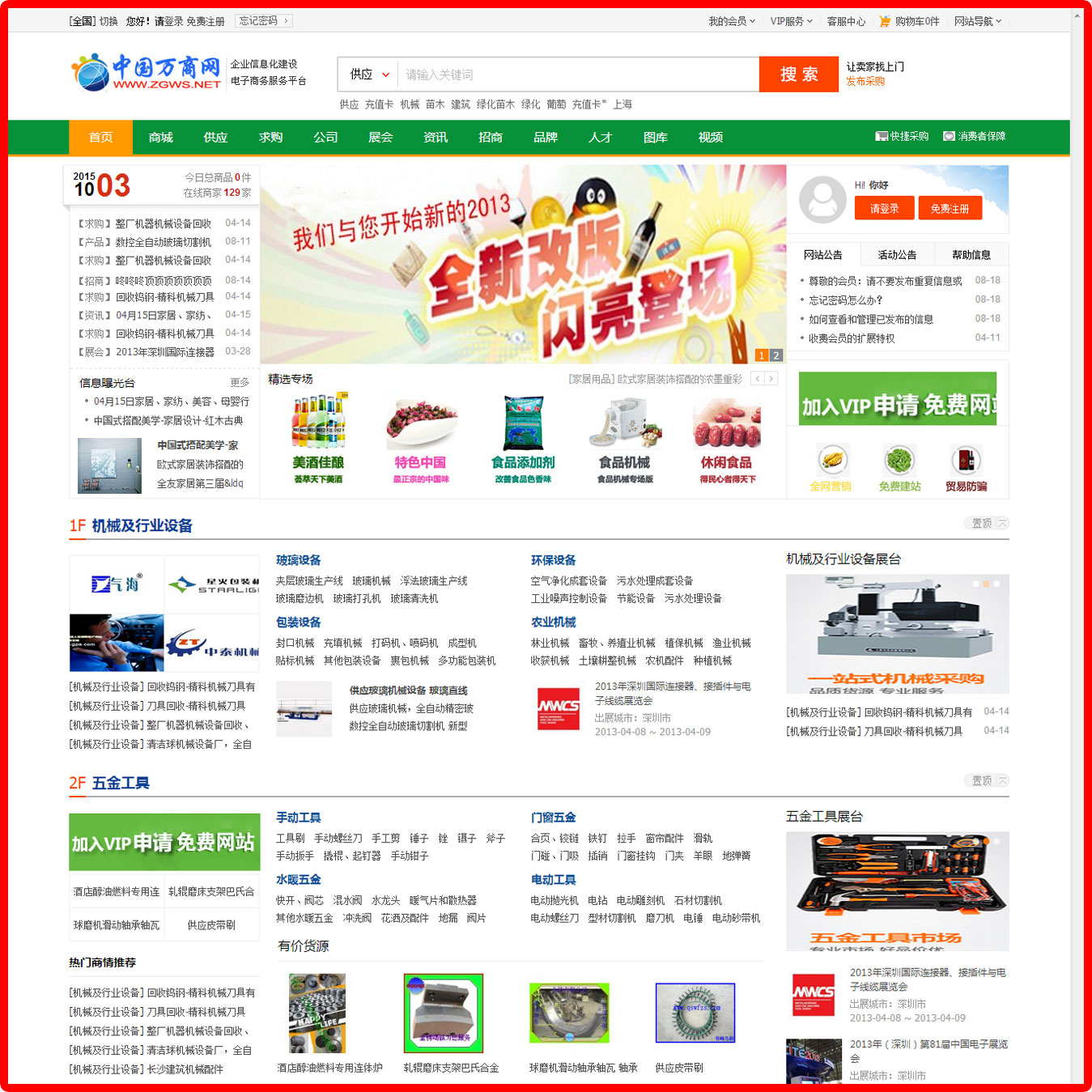 destoon6.0模板 宽屏大气绿色模板,B2B行业网站模板,带演示数据
