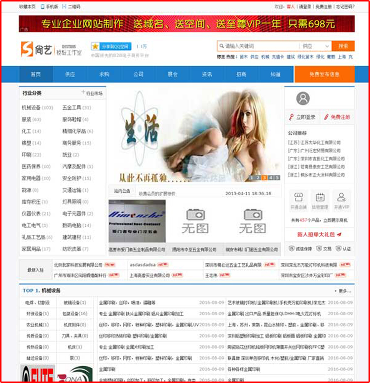 destoon模板 蓝色行业网站B2B网站源码 DT6.0模板带美化版商务中