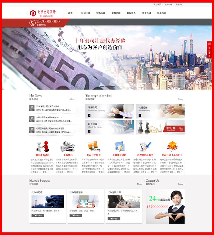 宽屏大气公司注册网站模板PHP 工商财务税务代理企业咨询网站源码