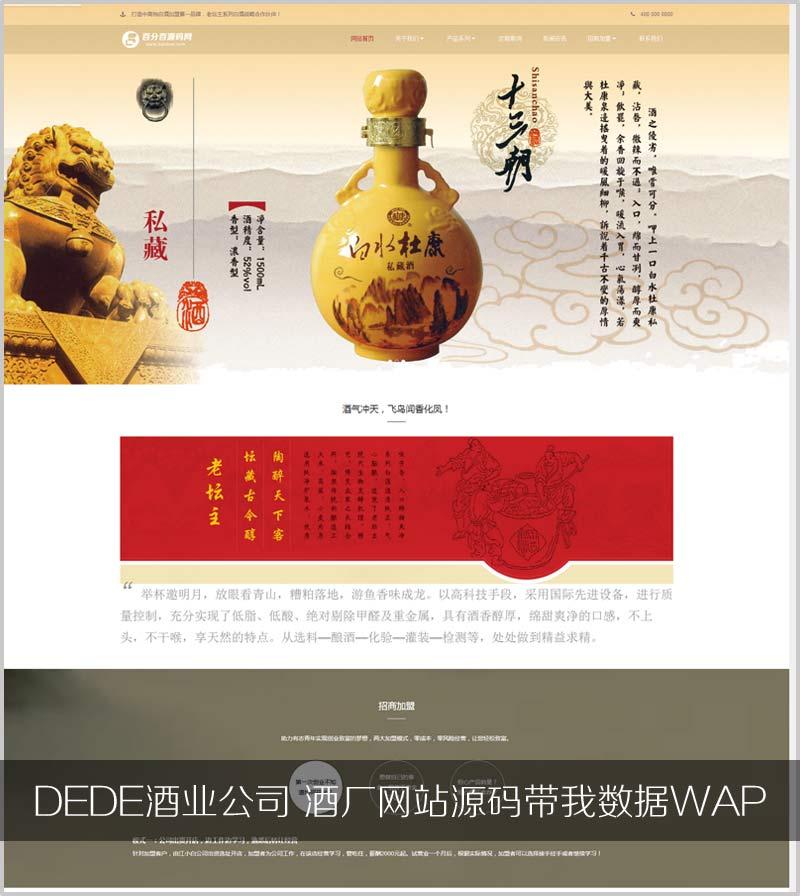 DEDECMS酒业公司网站织梦模板 PHP酒厂网站源码(带手机端WAP)