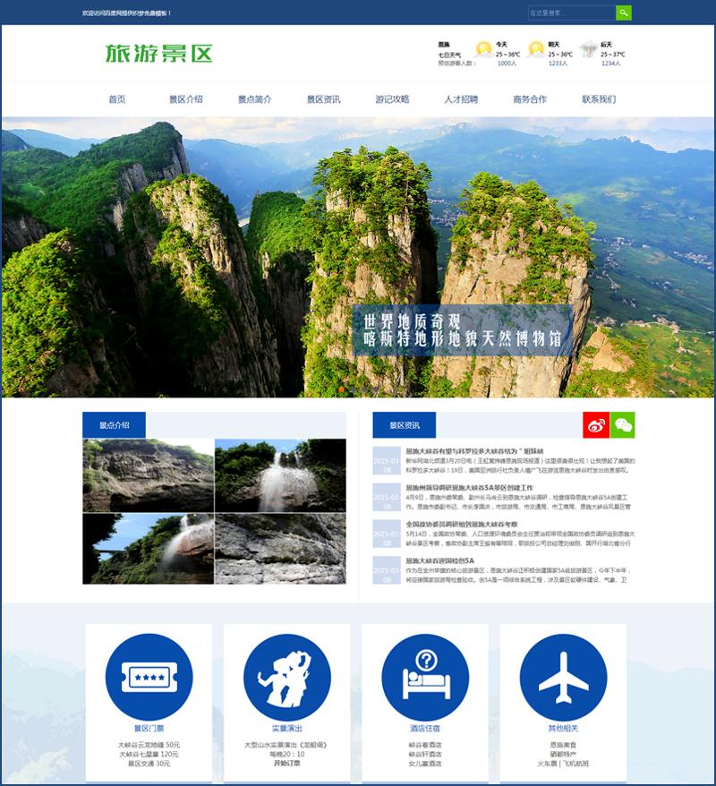 DEDECMS旅游景点景区旅游攻略类企业网站源码 PHP织梦模板