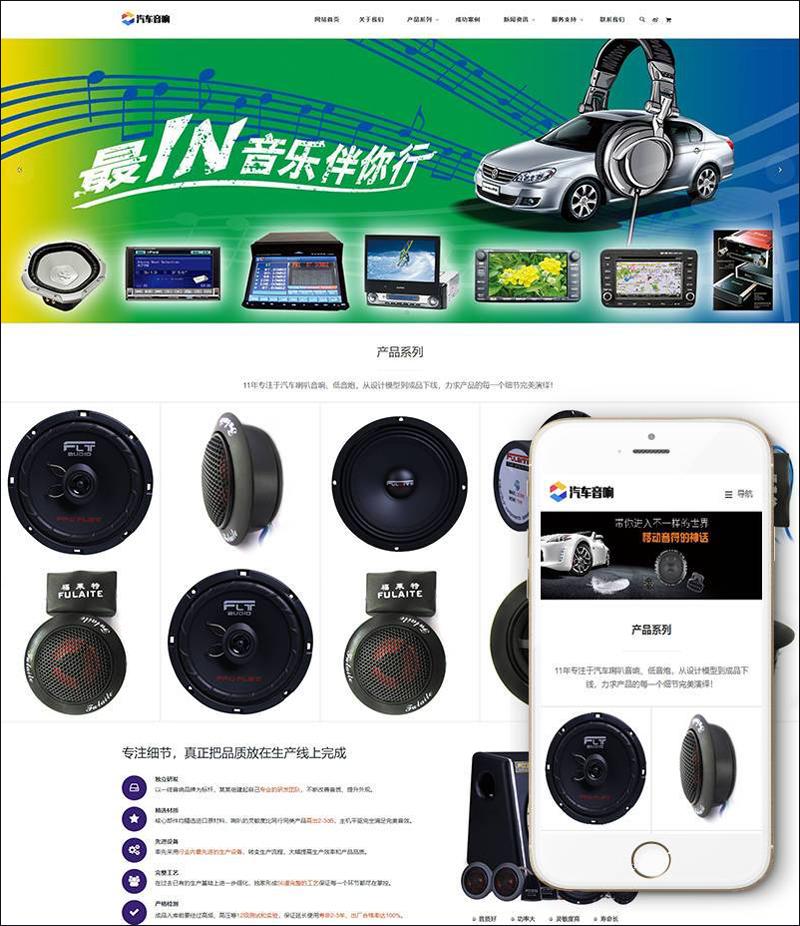 DEDECMS响应式汽车音箱喇叭网站源码 PHP织梦模板(带手机端)