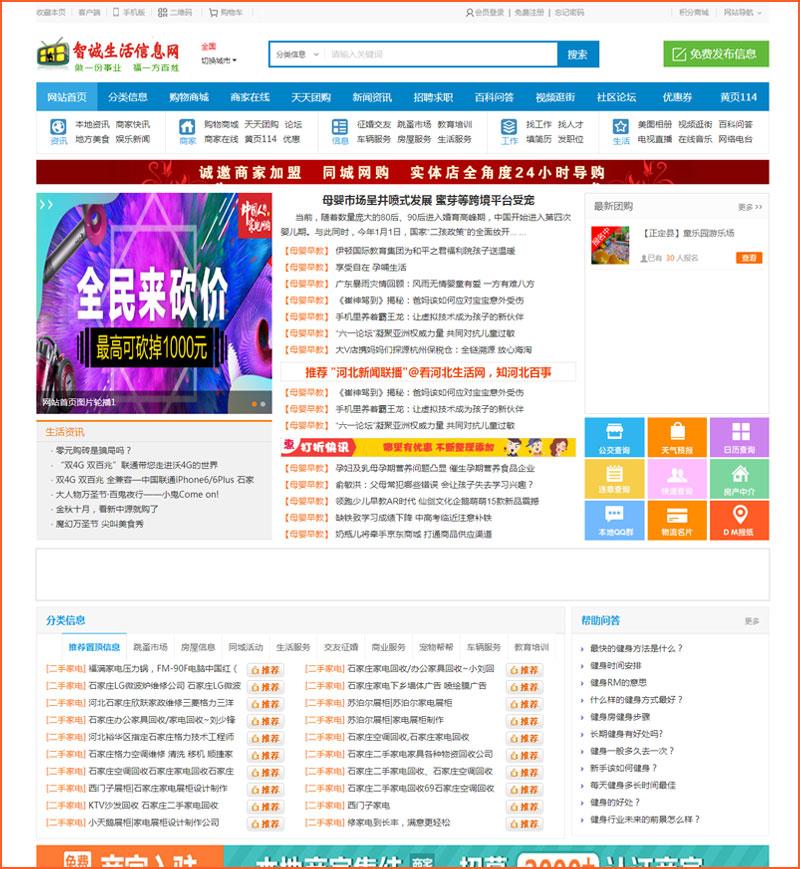 destoon7.0地方门户网站模板,php生活分类信息模板,行业门户网