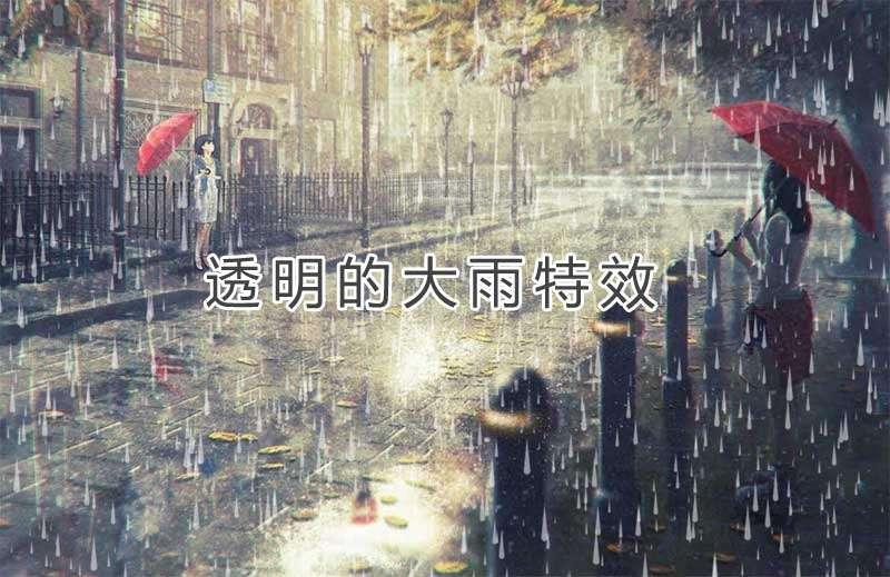背景属性制作透明的大雨雷电交加背景动画特效代码