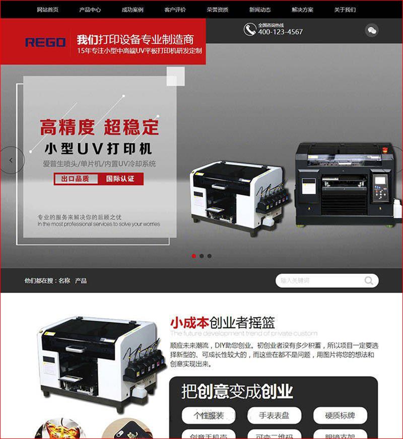 dedecms网站模板 打印机印刷设备网站源码织
