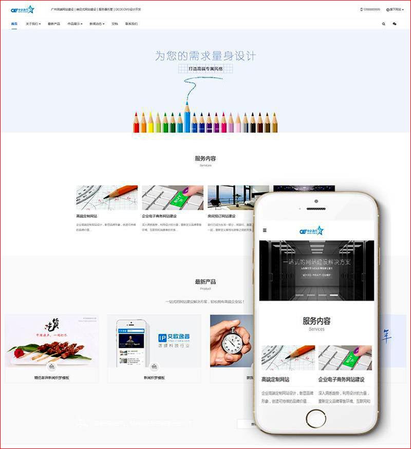 dedecms织梦网站模板 网络设计工作室网站源