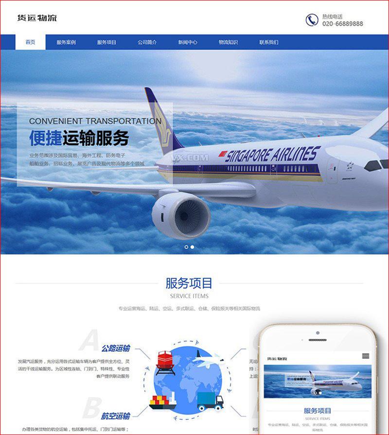 DEDECMS织梦网站模板 运输服务货运物流网站
