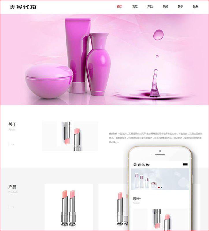 dedecms网站模板 大气化妆美容唇膏网站源码织梦模板带数据