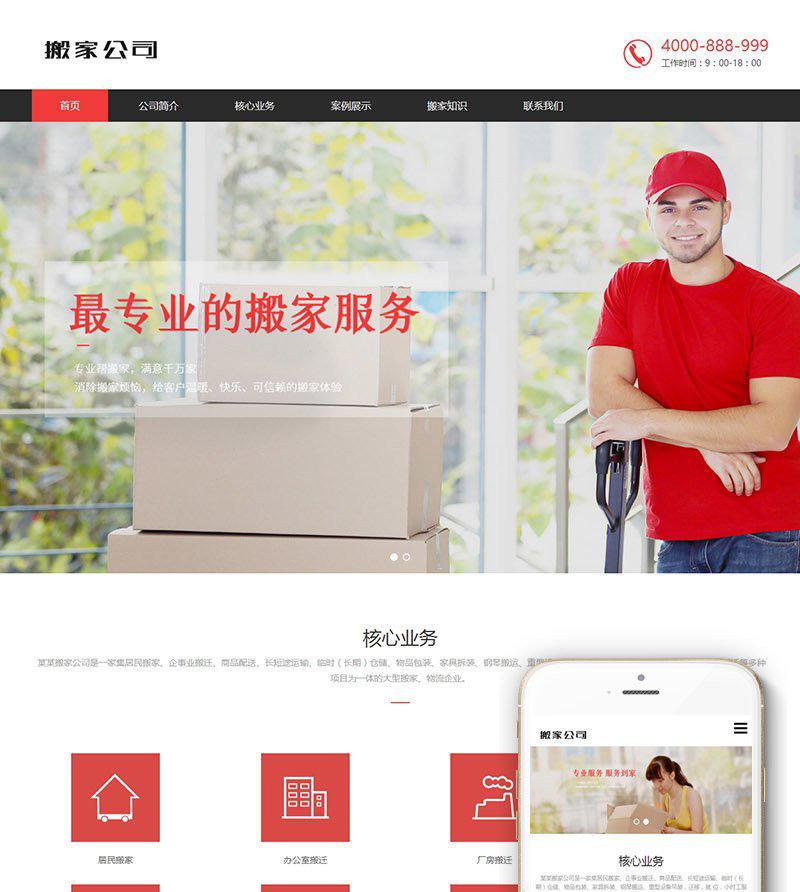 dedecms网站模板响应式搬家家政服务公司网站源码织梦模板带手机
