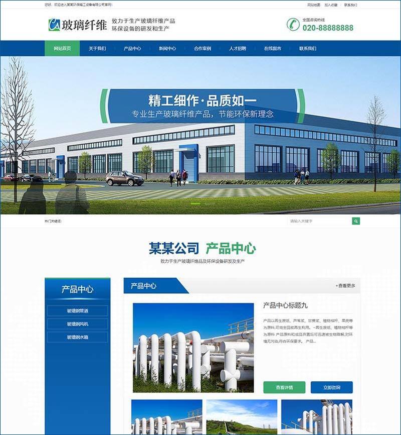 dedecms企业网站模板环保玻璃纤维设备网站源码织梦模板带数据