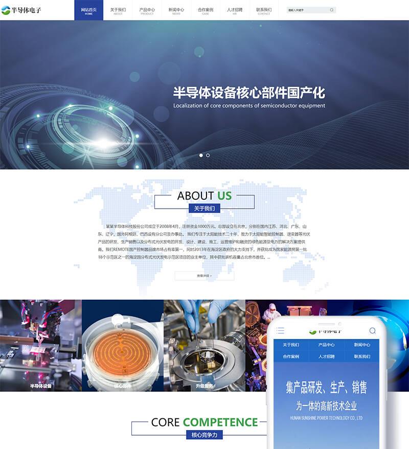 dedecms网站模板 大气半导体电子网站源码织梦模板(带手机端)