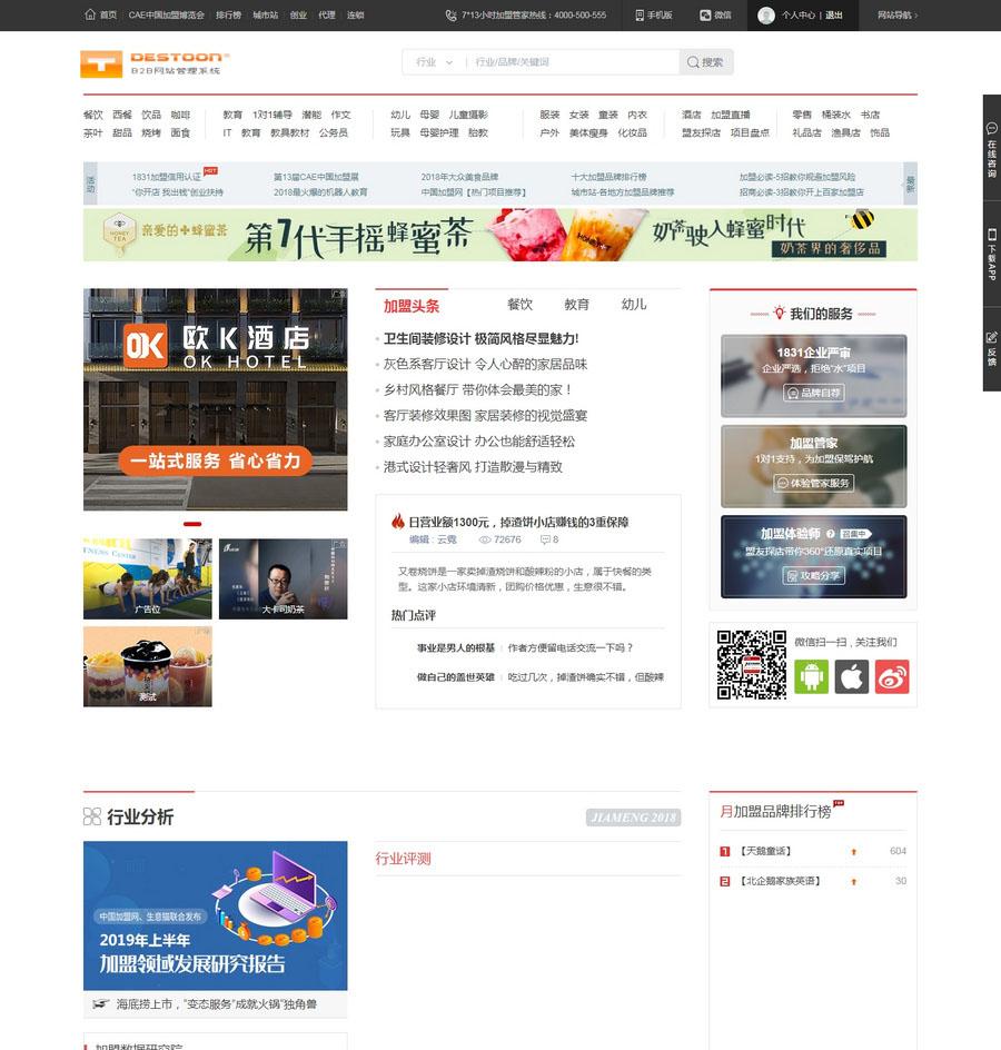 destoon7.0仿中国加盟网站模板 B2B全行业招商加盟信息发布网站模