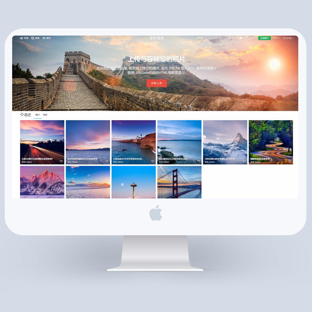 PHP图片上传系统 图片网站模板源码 图床网