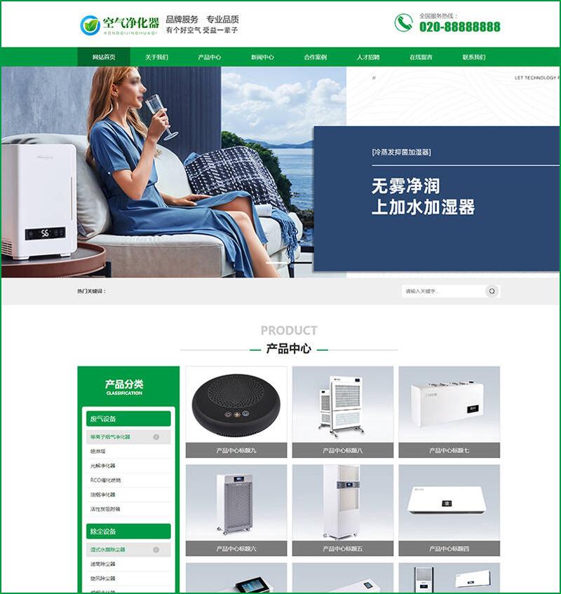 dedecms织梦模板 大气环保节能科技空气净化器网站源码(带手机端)