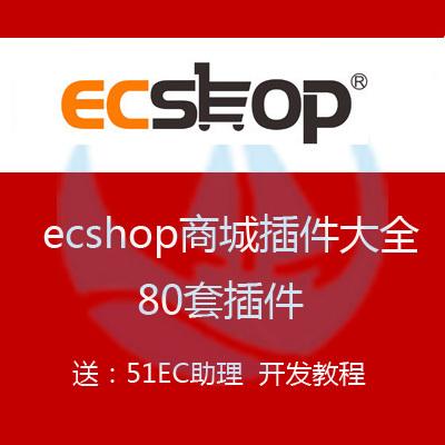 ecshop2.73插件80套大全合集送51EC助理开发教程