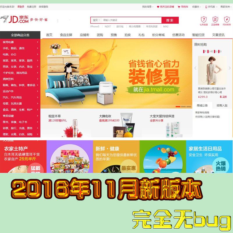 2017最新ecshop小京东网站源码模板+微信商城+商家入驻+手机版后