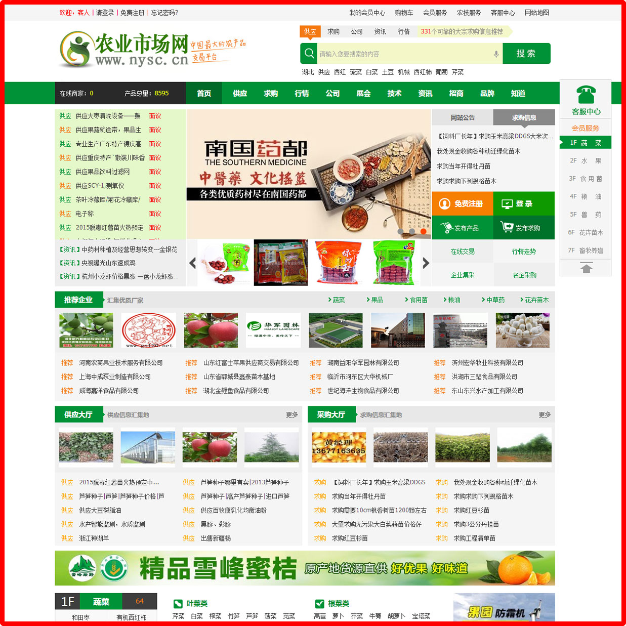 destoon6.0模板 绿色仿惠农网农业网站源码