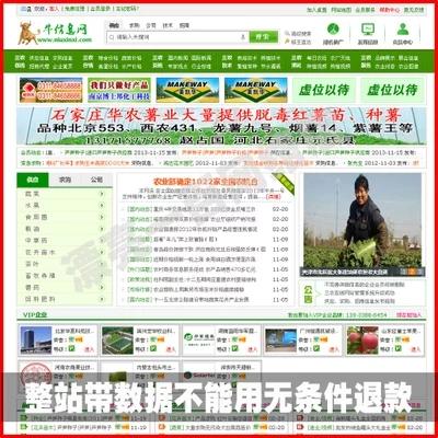 destoon模板 b2b行业门户网站 destoon5.0模版绿色农业网站源码