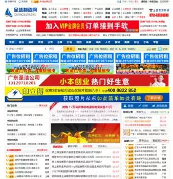 destoon5.0 B2B 网站源码destoon手机网站模版 带100多套企业模板