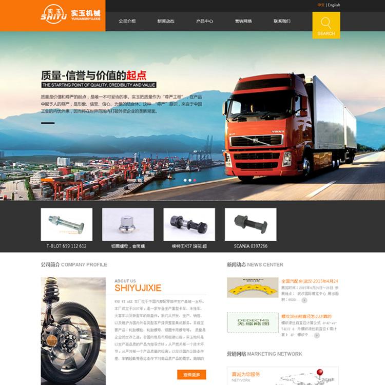 dedecms织梦企业网站模板 机械网站公司源码中英文双语模板