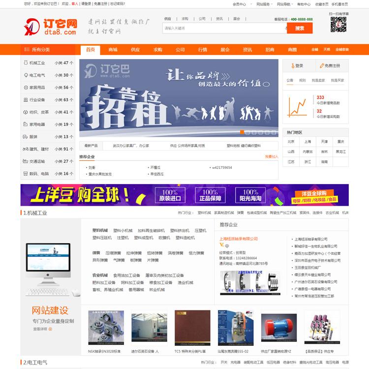 destoon 6.0模板 仿企汇网橙色宽屏B2Bdt6.0网站模板带数据