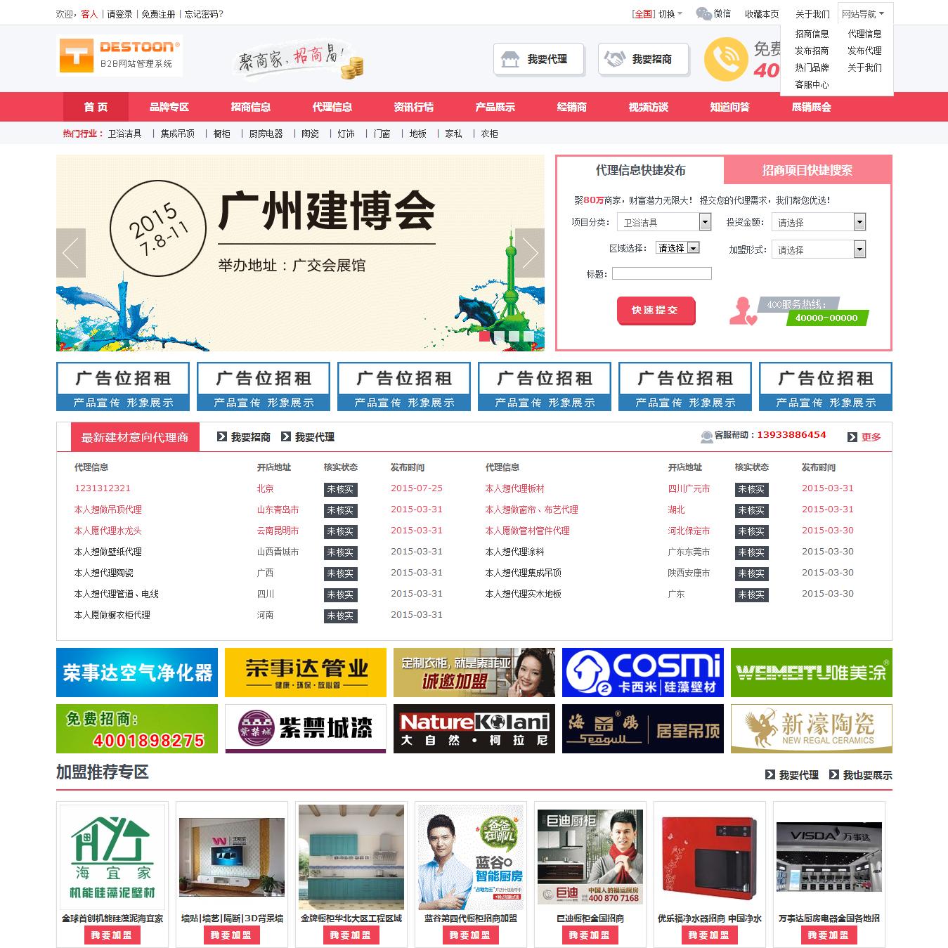 destoon建材招商网模板带wap手机版,dt6.0招商代理网站源码