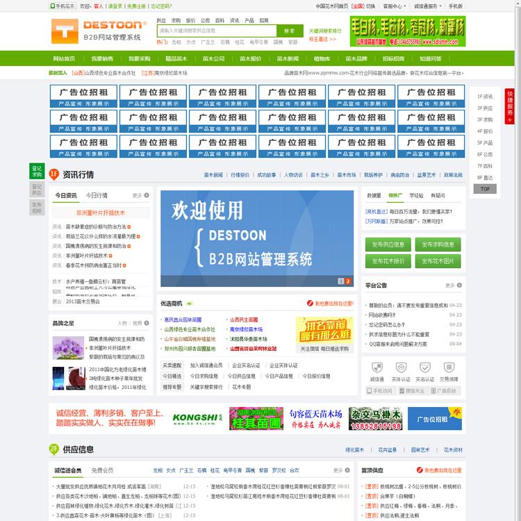 destoon6.0宽屏苗木模板mm4花木花卉绿色模板,苗木网整站打包