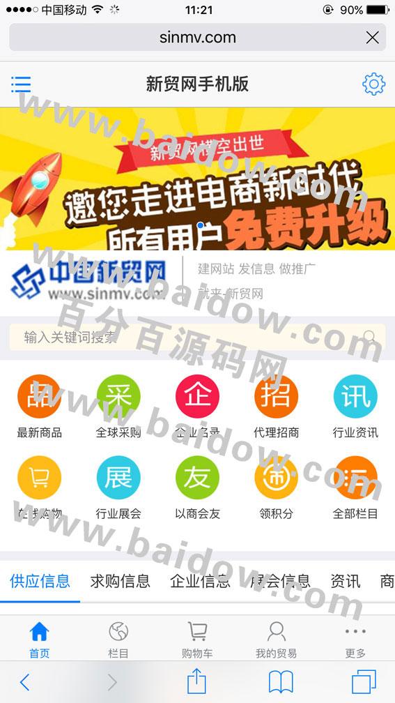 destoon6.0手机版模板 带手机版会员中心模板
