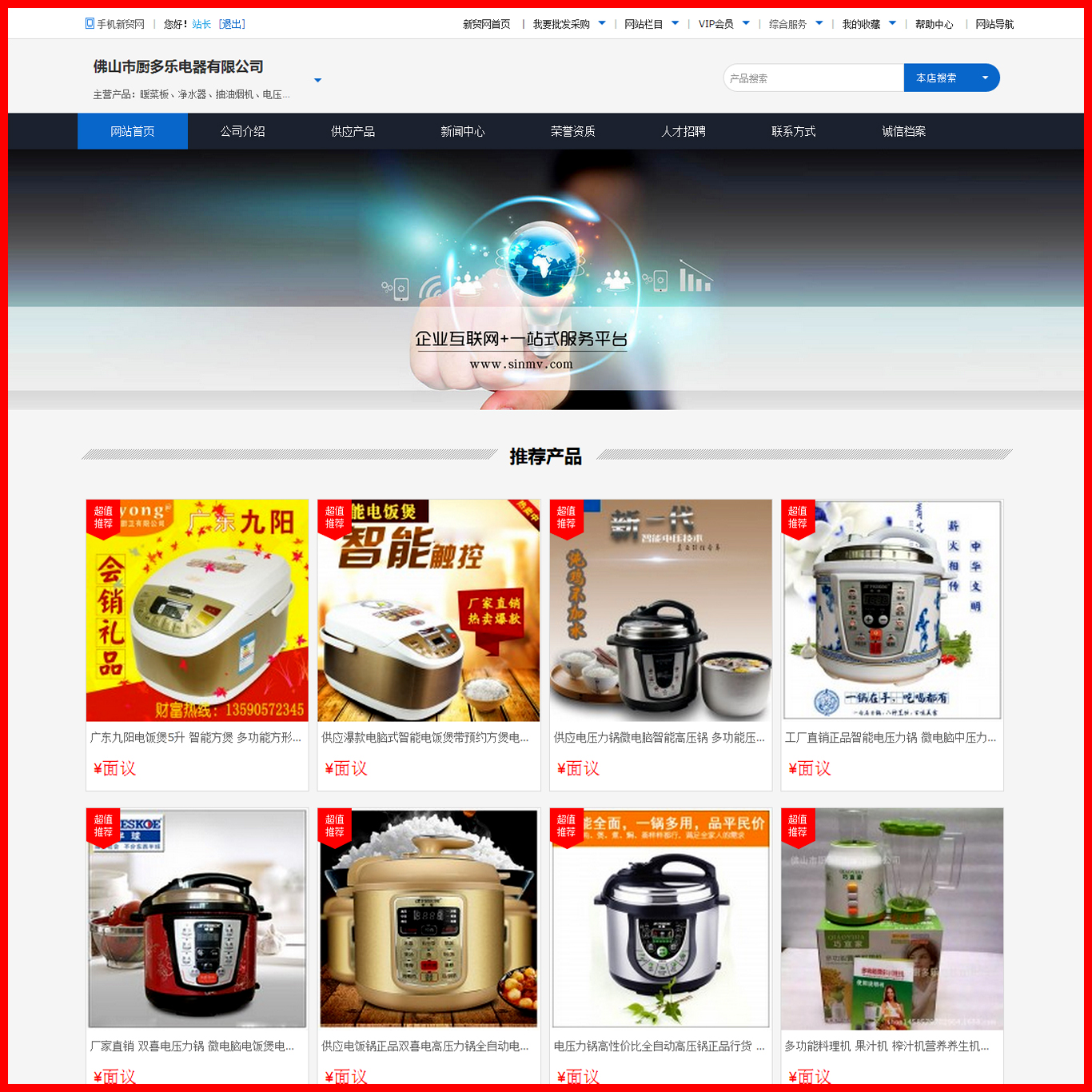 destoon企业网站模板 DT企业商铺大气公司模板destoon B2B网站