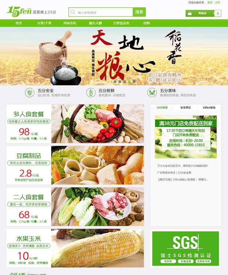 ECShop2.7.3最新农产品蔬菜水果生鲜电商O2O网站模板源码带WAP