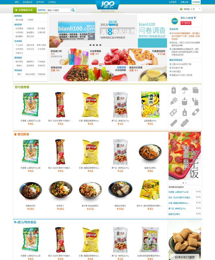 ecshop2.7.3模板 仿便利100模板 网上超市商