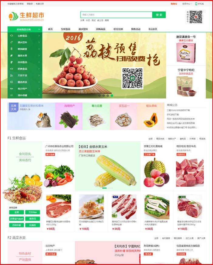 ecshop生鲜食品特产水果微信分销商城网站源