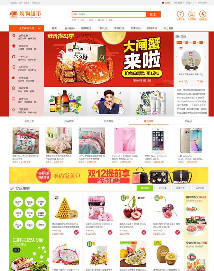 ecshop综合购物超市网站模板 微信3级分销