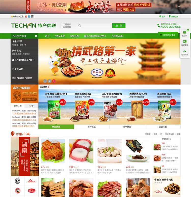 ecshop2.7.3.0仿特产优联商城模板土特产茶叶商城源码带数据+手机
