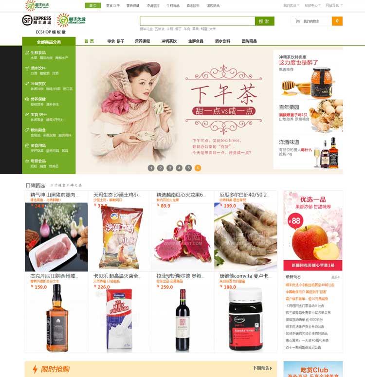 2016仿顺丰优选模板 ecshop2.7.3.0生鲜食品水果特产超市模板源码